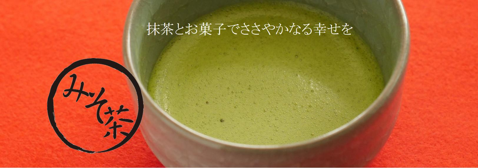 misocha/ Japanese tea lesson